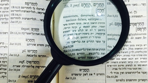 Concordance of the Hebrew Bible, open to the page containing the word חרם - Herem