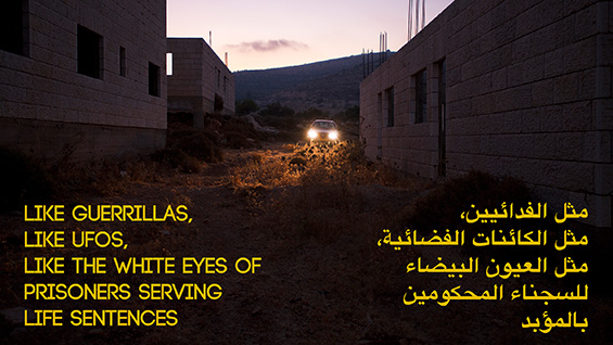 'The Incidental Insurgents' production still, Ruanne Abou-Rahme and Basel Abbas, 2013. Courtesy of the artists