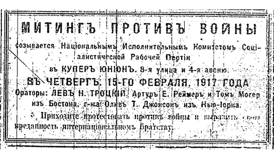 A 1917 Russian-language notice announcing a meeting 'Against the War' featuring Lev N. Trotsky, in the Great Hall